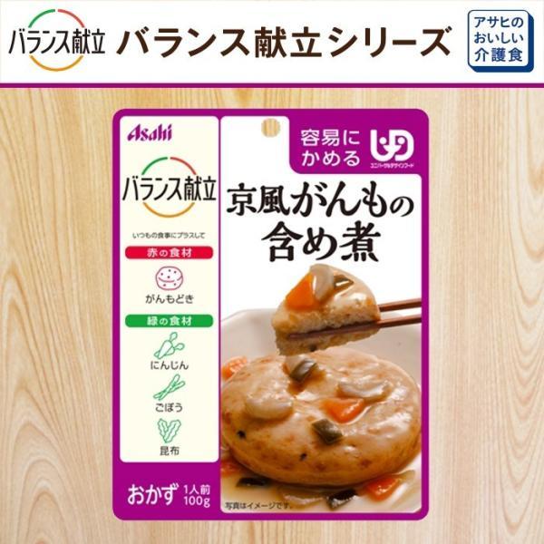 介護食 バランス献立 京風がんもの含め煮100g 容易にかめる (区分1)
