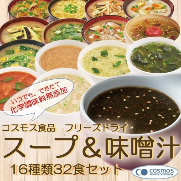 コスモス食品 フリーズドライ 無添加のおいしさの味噌汁&スープ 16種類32食セット みそしる みそ汁 化学調味料無添加 アソートセット 受験生 応援|asianlife