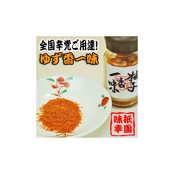 京都祇園 味幸 柚子香一味 22g(瓶)一味唐辛子