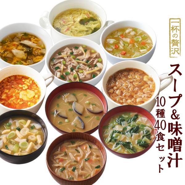 フリーズドライ 一杯の贅沢 スープ&味噌汁 10種40食詰め合わせセット アソート 簡単調理 インスタント プレゼント ギフト お味噌汁