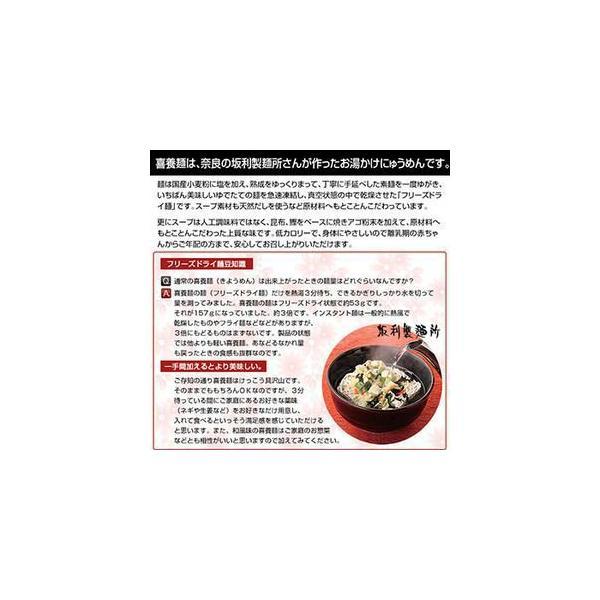 フリーズドライ 鳥菜にゅう麺 カップ 66g×4カップ(にゅうめん) 坂利製麺所|asianlife|02