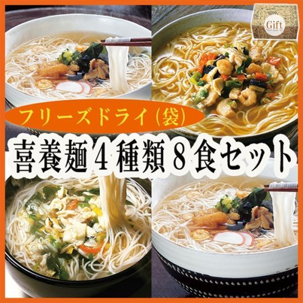 (ギフトボックス) フリーズドライ 喜養麺(袋)4種類8食セット 和風インスタントラーメンセット麺 御歳暮 御年賀 送料無料|asianlife