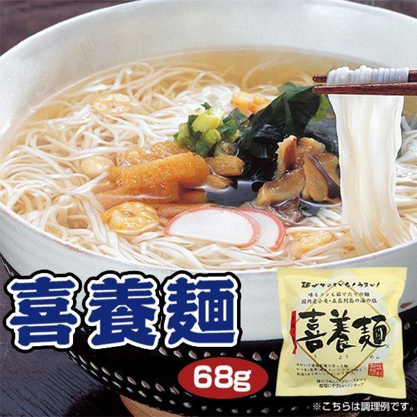 (ギフトボックス) フリーズドライ 喜養麺(袋)4種類8食セット 和風インスタントラーメンセット麺 御歳暮 御年賀 送料無料|asianlife|03
