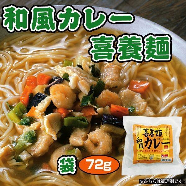(ギフトボックス) フリーズドライ 喜養麺(袋)4種類8食セット 和風インスタントラーメンセット麺 御歳暮 御年賀 送料無料|asianlife|04