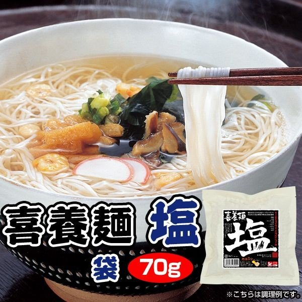(ギフトボックス) フリーズドライ 喜養麺(袋)4種類8食セット 和風インスタントラーメンセット麺 御歳暮 御年賀 送料無料|asianlife|05