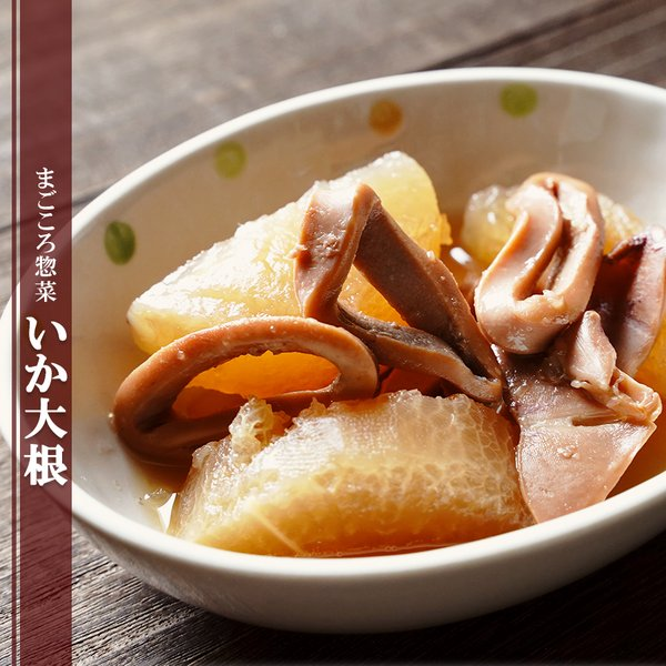 レトルト おかず 和食 惣菜 いか大根200g(1〜2人前) asianlife
