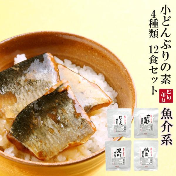 無添加 小どんぶりの素 魚介系 4種類12食セット 丼の素 レトルト食品 和食惣菜|asianlife