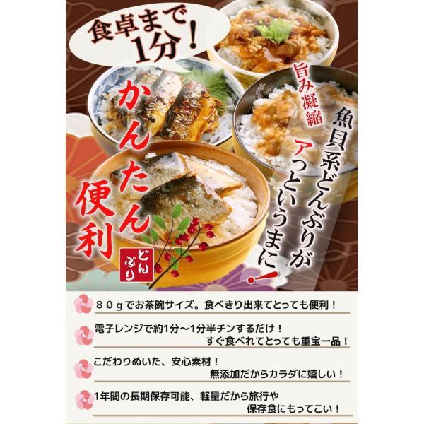 無添加 小どんぶりの素 魚介系 4種類12食セット 丼の素 レトルト食品 和食惣菜|asianlife|03