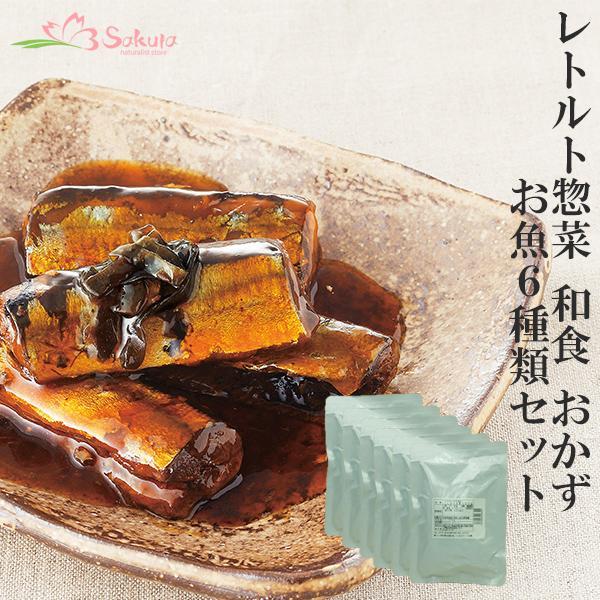 レトルト 惣菜 おかず お魚6種類和風 煮物セット ロングライフ 長期保存3年|asianlife