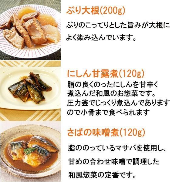 レトルト 惣菜 おかず お魚6種類和風 煮物セット ロングライフ 長期保存3年|asianlife|02