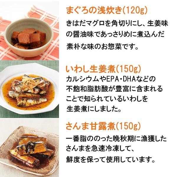 レトルト 惣菜 おかず お魚6種類和風 煮物セット ロングライフ 長期保存3年|asianlife|03