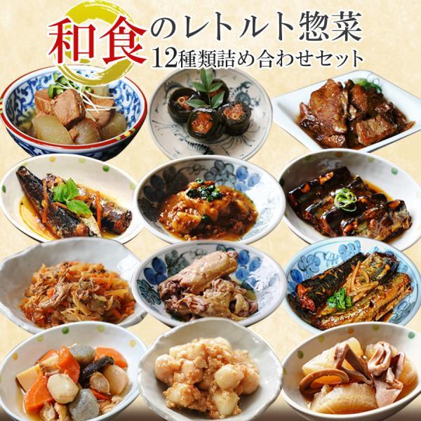 無添加レトルト おかず惣菜  和食  豪華12種類和風 煮物お試しセット (2)