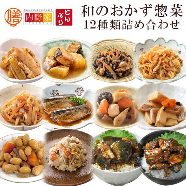 和風総菜 レトルト おかず 12種類 詰め合わせセット 野菜 魚 根菜 常温保存 弁当 惣菜