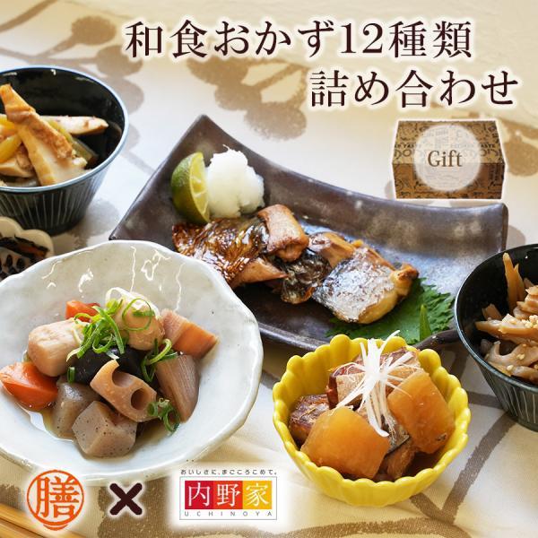 (ギフトボックス) 和風総菜 レトルト おかず 12種類 詰め合わせセット 野菜 魚 根菜 常温保存 弁当