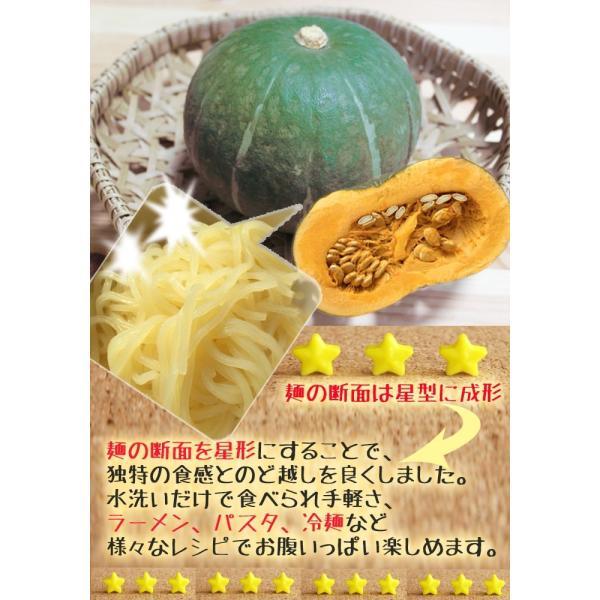 雑穀こんにゃく麺(かぼちゃ麺)X10個|asianlife|02