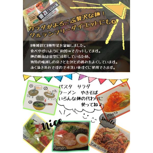 雑穀こんにゃく麺(かぼちゃ麺)X10個|asianlife|03