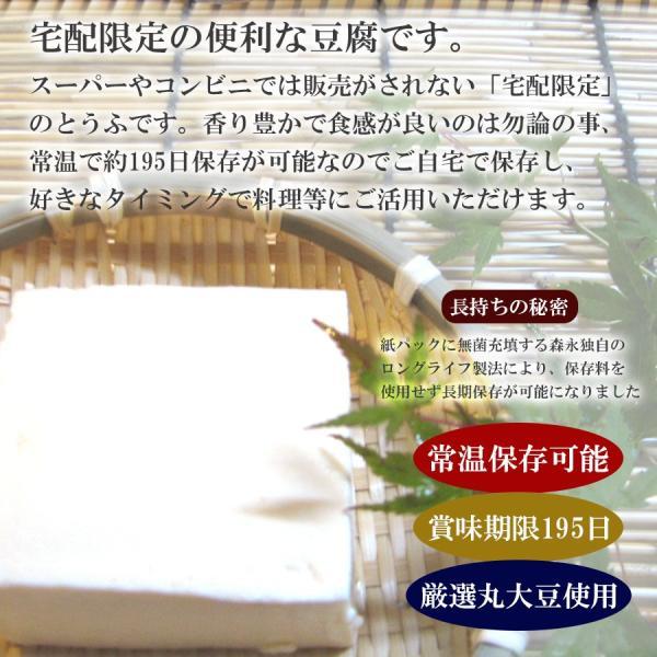 常温長期保存 絹ごし豆腐290g 森永とうふ 丸大豆 ロングライフ豆腐|asianlife|02