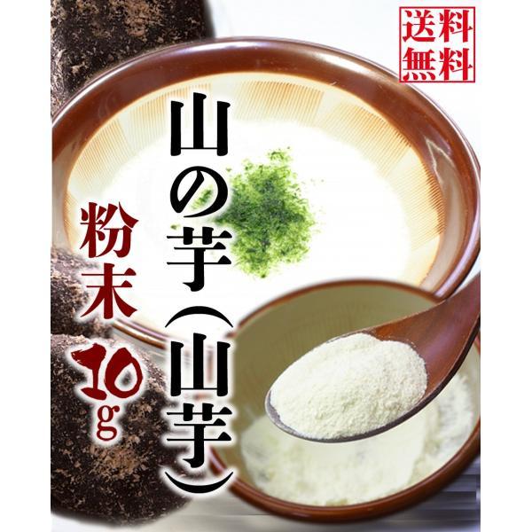 粉末 山芋10gx20袋 フリーズドライ食品 常温長期保存 100%山の芋 とろろご飯やお好み焼き、そば(ヤマト便)
