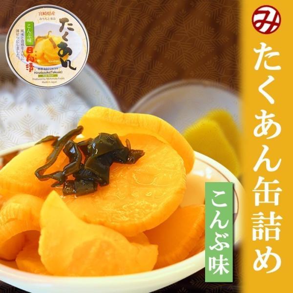 たくあん缶詰 こんぶ味 70g入X4個 道本食品 沢庵