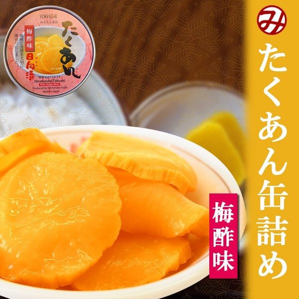 たくあん缶詰 梅酢味 70g入 道本食品 沢庵