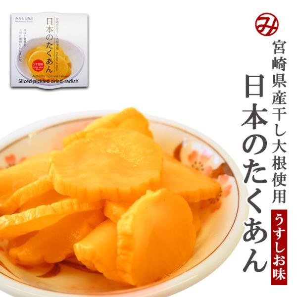 日本のたくあん 缶詰70g入 うすしお味 道本食品 沢庵