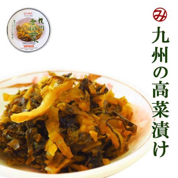 九州の高菜漬け 缶詰70g入 道本食品  たかな漬