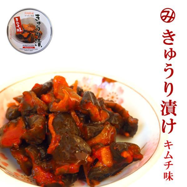 きゅうり漬け キムチ味 缶詰70g入 道本食品 キュウリ漬物