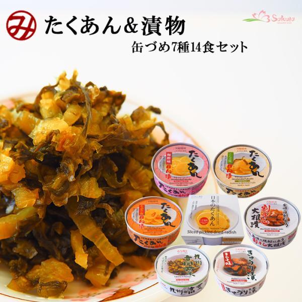 たくあん&漬物の缶詰め7種類14個沢庵セット 道本食品