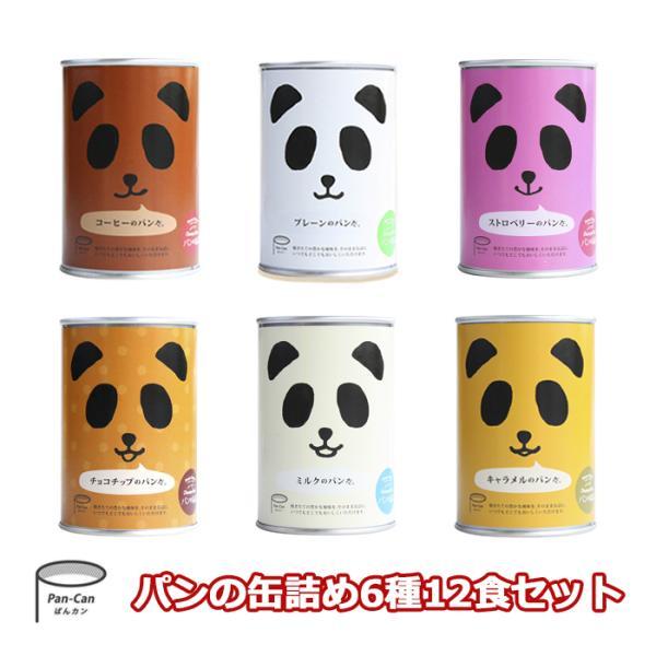 パンの缶詰め6種12食セット 長期保存 パン缶アソート 3年保存 災害対策 常温保存
