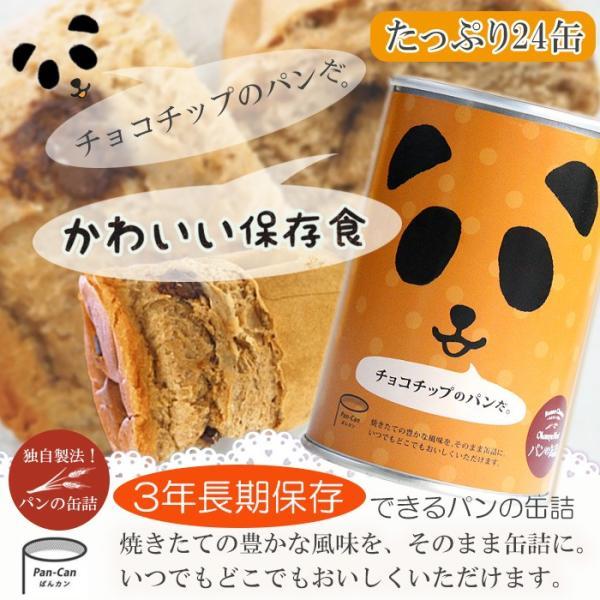 パンの缶詰 チョコチップ味 100gX24缶 3年長期保存 パン缶 非常食、保存食、防災用品