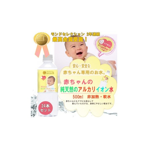 赤ちゃん専用 赤ちゃんの純天然のアルカリイオン水 500ml X24本 ミネラルウォーター 粉ミルク|asianlife