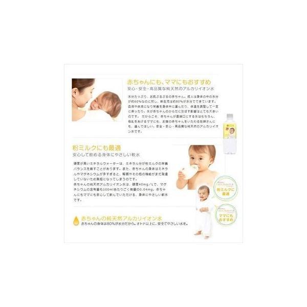 赤ちゃん専用 赤ちゃんの純天然のアルカリイオン水 500ml X24本 ミネラルウォーター 粉ミルク|asianlife|03