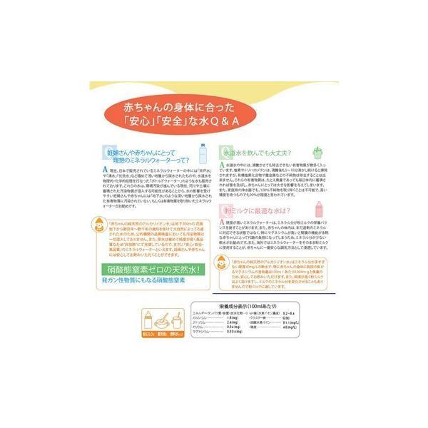 赤ちゃん専用 赤ちゃんの純天然のアルカリイオン水 500ml X24本 ミネラルウォーター 粉ミルク|asianlife|04