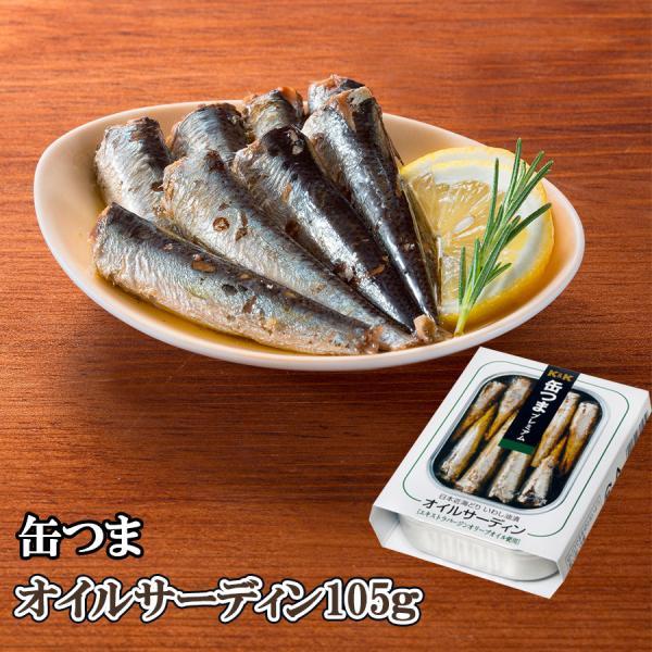 缶つま 缶詰め プレミアム 日本近海どり オイルサーディン105g  K&K国分 おつまみ
