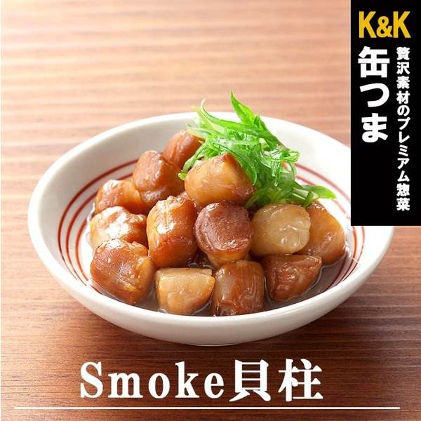 缶つま Smoke スモーク 貝柱 50g (缶詰 国分 おつまみ あて ワイン 常温保存 燻製)