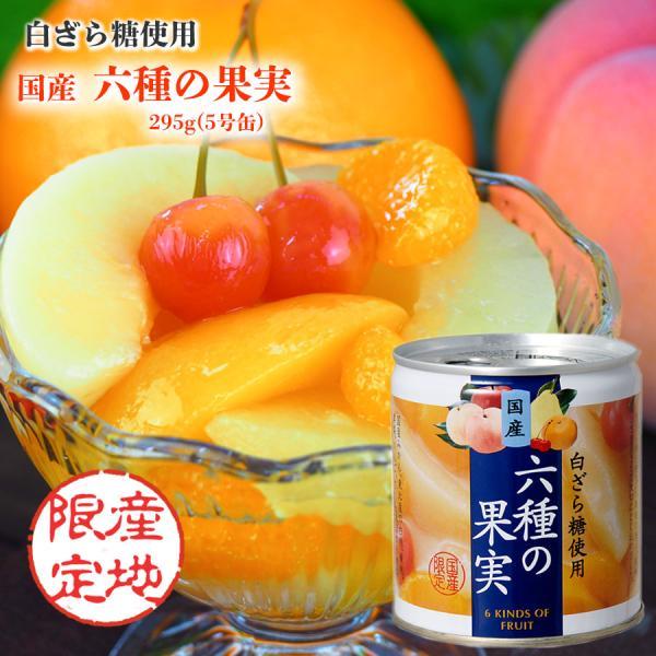缶づめ 国産  白ざら糖使用 六種の果実 295g(5号缶) 国分 K&K 国産缶詰