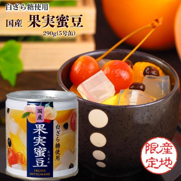 缶づめ 国産 白ざら糖使用 果実蜜豆 290g(5号缶) 国分 K&K フルーツみつまめ 缶詰 国産缶詰
