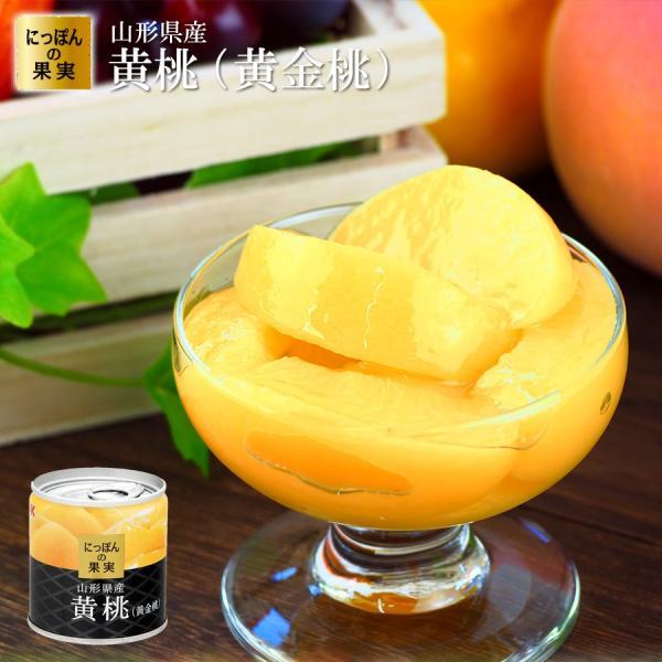 缶詰 にっぽんの果実 山形県産 黄桃(黄金桃) 195g(2号缶) フルーツ 国産 国分 K&K