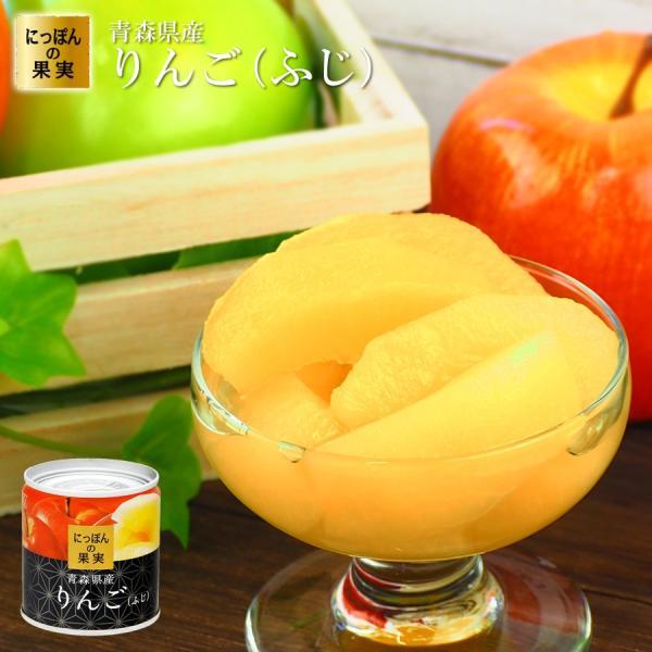 缶詰 にっぽんの果実 青森県産 りんご(ふじ) 195g(2号缶) フルーツ 国産 国分 K&K