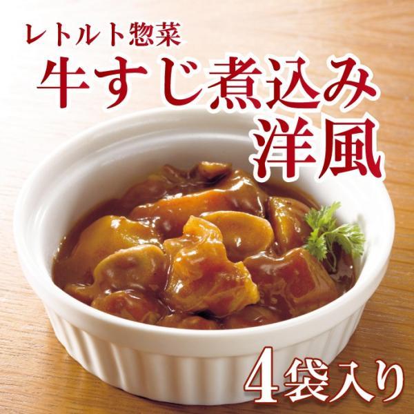 レトルト 惣菜 おかず 洋風牛すじ煮込み100g×4