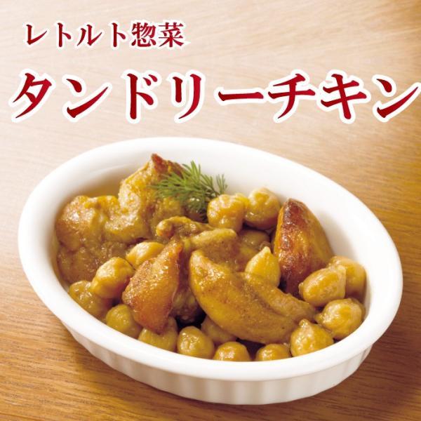 レトルト惣菜おかず タンドリーチキン70g asianlife