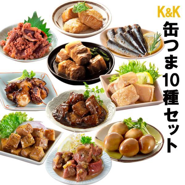 缶つま 10種類缶詰おつまみセット K&K 国分 常温保存 3年保存 非常食 保存食 備蓄 プレゼント