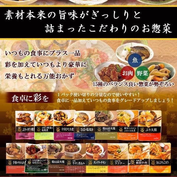 レトルト惣菜 膳おかず詰め合わせ13種セット レトルト食品 長期常温保存食 asianlife 02