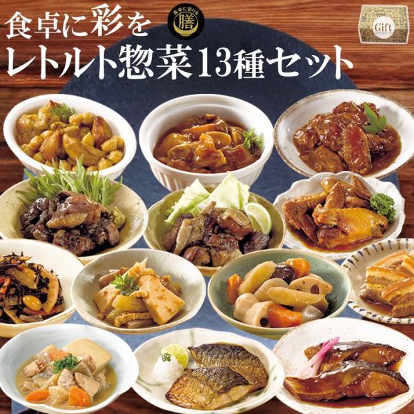 (ギフトボックス) レトルト惣菜 膳おかず 詰め合わせ13種セット 食卓に彩りを 膳 常温保存|asianlife
