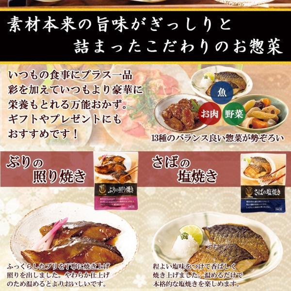 (ギフトボックス) レトルト惣菜 膳おかず 詰め合わせ13種セット 食卓に彩りを 膳 常温保存|asianlife|02