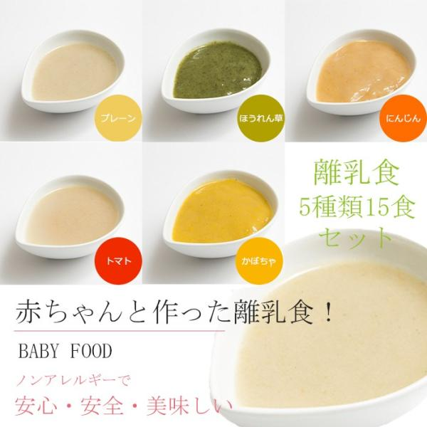 無添加 米粉の離乳食5ヶ月頃から5種15食セット ノンアレルギー ベビーフード アレルゲン|asianlife|02