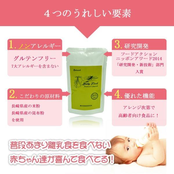 無添加 米粉の離乳食5ヶ月頃から5種15食セット ノンアレルギー ベビーフード アレルゲン|asianlife|03