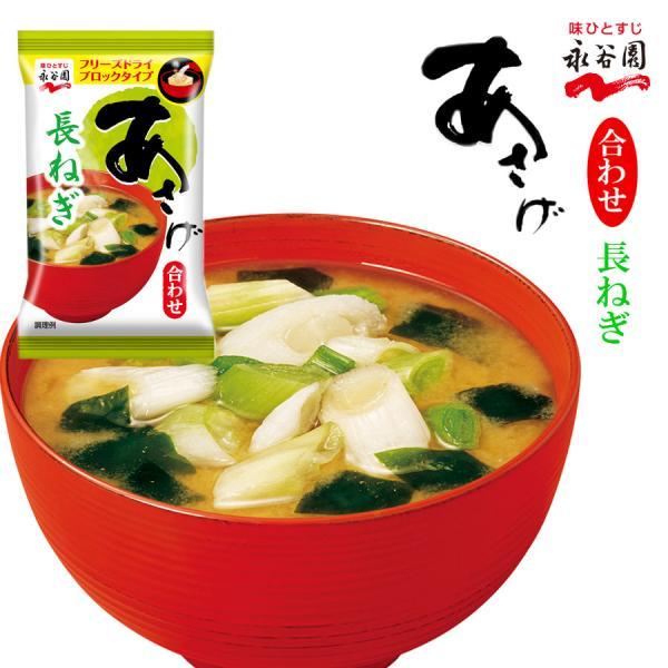 永谷園 フリーズドライ味噌汁 あさげ ねぎ 8gx10袋 合わせ味噌