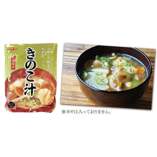 レトルト きのこ汁280g (1人前)レトルトみそ汁 惣菜 非常食・保存食 asianlife 02