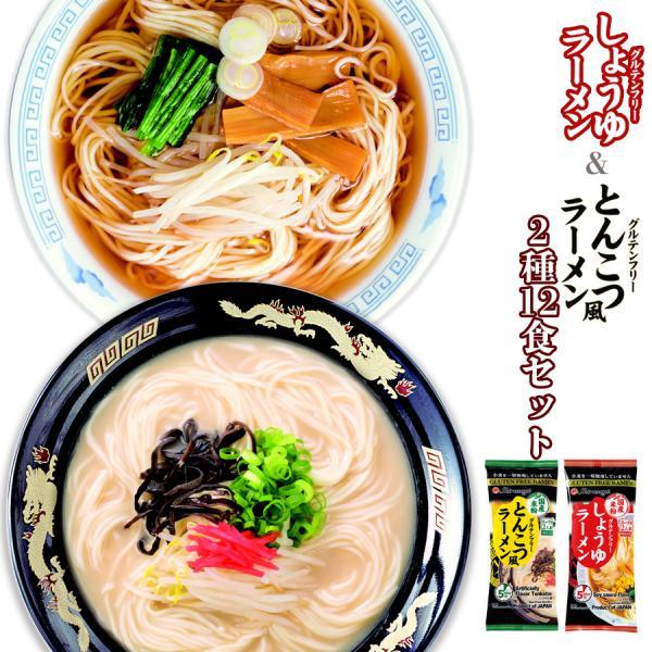 東亜食品 グルテンフリー 国産 米粉麺 ラーメン 2種12食セット しょうゆ とんこつ風